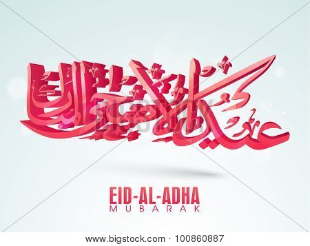 3D glossy pink text Eid-Ul-Adha Mubarak on glossy sky blue background for muslim community festival of sacrifice celebration.