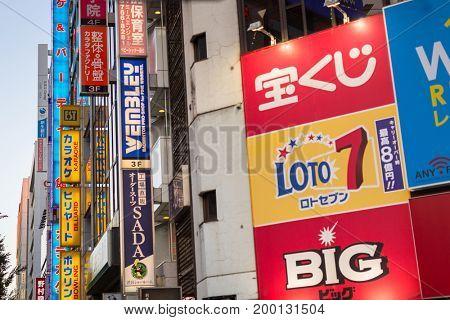 TOKYO, JAPAN - NOVEMBER 12, 2016: Billboards at Shibuya district in Tokyo, Japan. Shibuya Crossing is one of the busiest crosswalks in the world.