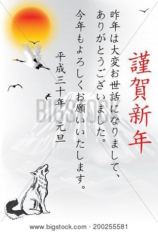 Japanese New Year of the Dog 2018 greeting card. (Text: Happy New Year. Thank you for all your great help during the past year. I hope for your favor again in the coming year) Print colors used