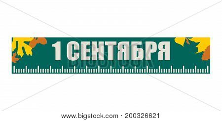 Back to School Calligraphic Designs Label. Text on Chalkboard. Russian Translation of the Inscription: 1th September.