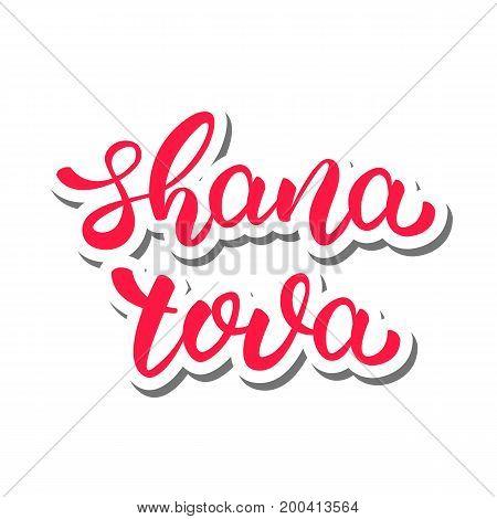 Rosh Hashannah greeting card. Shana Tova hand lettering.