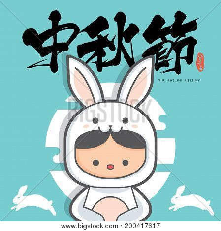 Mid-autumn festival illustration of cute girl wearing a bunny costume. Caption: Mid-autumn festival, 15th august