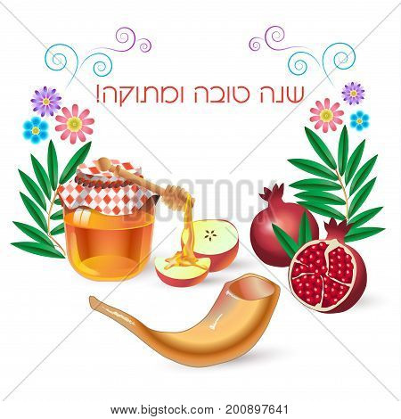 Shana Tova! Rosh hashanah card - Jewish New Year. Greeting text