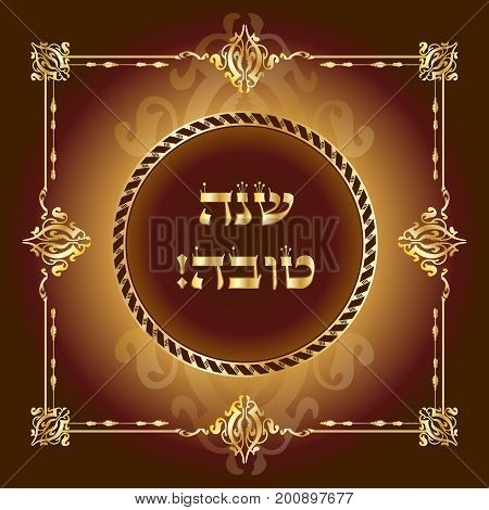 Happy Jewish New Year. Greeting text Shana Tova! on Hebrew - Have a sweet year. Rosh hashana Vintage gold frame. Rosh Hashanah, sukkot - Jewish Holiday vector illustration on ornamental background.