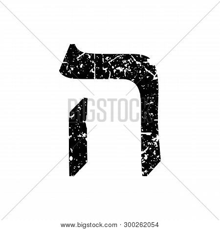 Hebrew Letter Hei. Shabby Black Font. The Hebrew Alphabet