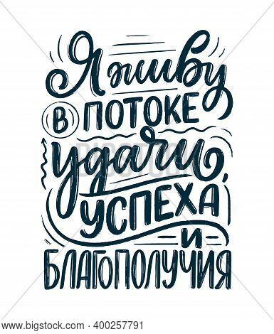 Poster On Russian Language With Affirmation - I Live In A Stream Of Luck, Success And Prosperity. Cy