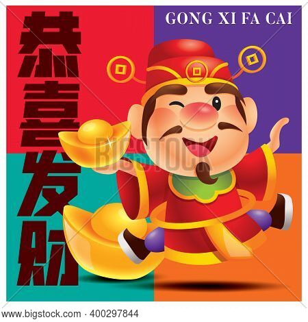 Chinese New Year. Cartoon Cute God Of Wealth Jumping Happily And Holding Big Gold Ingot With Colourf