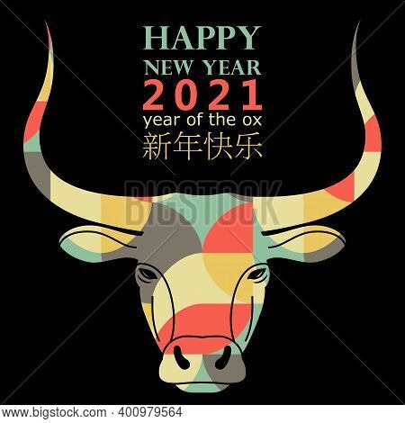 Happy Chinese New Year Ox 2021 Vintage Color Festive Poster Or Greeting Card Template Design, Multic