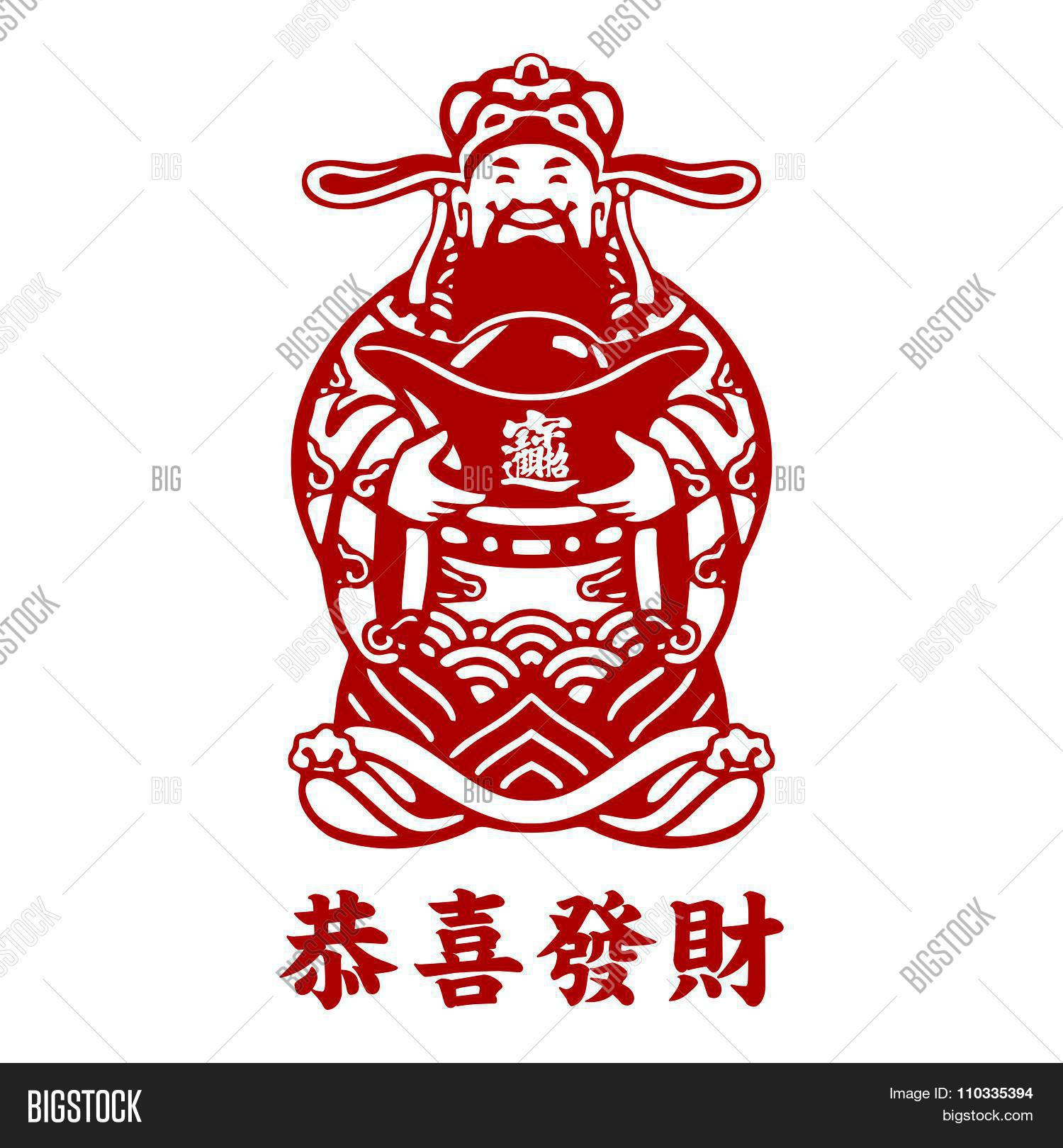 Vector chinese god wealth chinese vector photo bigstock vector chinese god of wealth for chinese new year buycottarizona Images