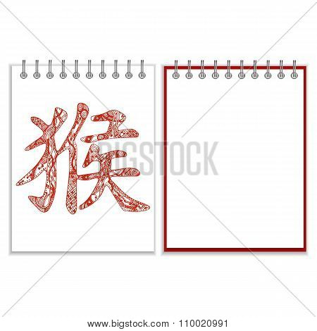 Spiral notebook with red monkey hieroglyph