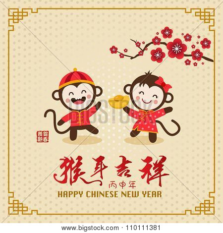Chinese New Year design. Cute monkeys with plum blossom in traditional chinese background. Translation