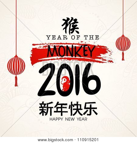 Elegant greeting card design with Chinese text (Happy New Year 2016) for Year of the Monkey celebration.