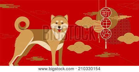 happy new year 2018 Chinese new year greetings Year of the dog fortune (Translation: Happy new year/ rich )