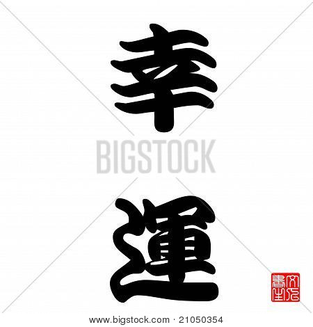 Japan Calligraphy represents Lucky of one life or person poster