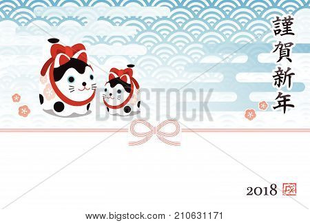 New year card with a guardian dog and Japanese traditional wave pattern for year 2018 / Japanese translation