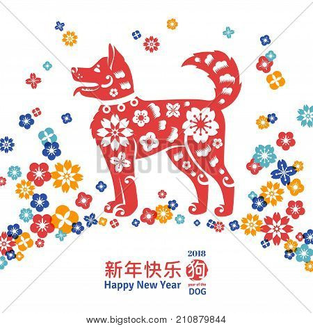 Chinese New Year Symbol, 2018 Year of Dog. Vector illustration. Zodiac Sign in Traditional Paper Cut Art Style with Flowers Border Frame. Greeting Card. Hieroglyph Translation: Dog, Happy New Year