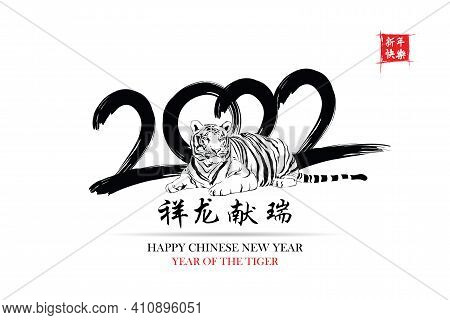 Happy Chinese New Year. Chinese Calligraphy 2022 Everything Is Going Very Smoothly And Small Chinese