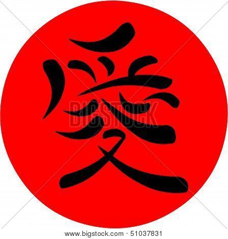 Japanese Love Kanji
