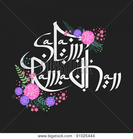 Beautiful greeting card design for welcoming to Islamic holy month of prayers, Ramadan Kareem, with stylish text
