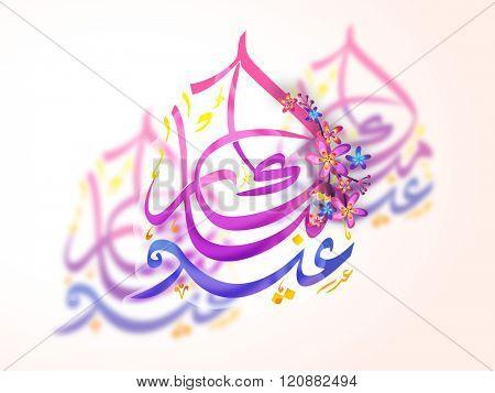 Colourful Arabic Islamic Calligraphy of text Eid Mubarak, decorated with beautiful flowers for Muslim Community Festival celebration.