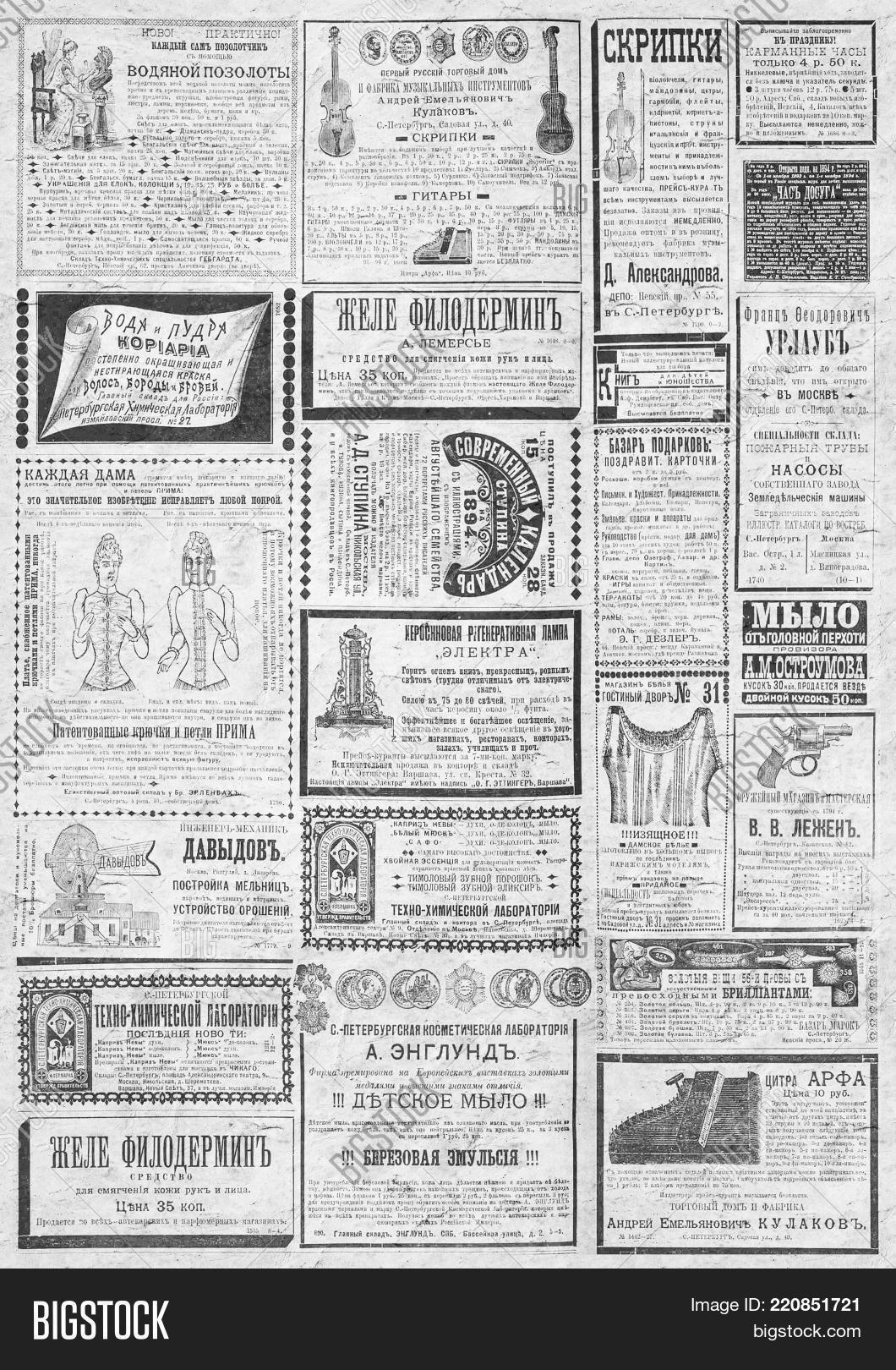 Vintage Newspaper Texture A Vertical Background Illustration With Advertisements From Old Russian
