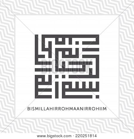 BISMILLAH (IN THE NAME OF ALLAH) KUFIC CALLIGRAPHY WITH PATTERN