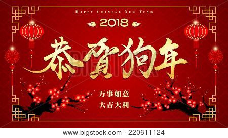 Chinese New Year, The Year of The Dog, Chinese Zodiac Dog, Translation: Happy Chinese New Year, Year of The Dog brings prosperity.
