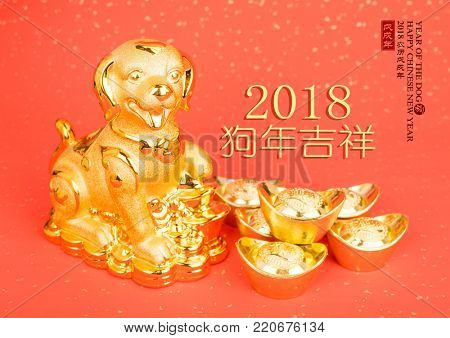golden dog statue on red paper,translation of calligraphy: good Fortune for year of the dog,red stamp: year of the dog,2018 is year of the dog.