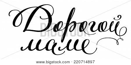 Dear mom text translated from Russian. Congratulation calligraphy handwritten. Isolated on white vector lettering illustration