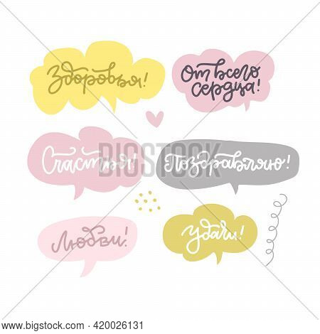 Set Of Stickers - Bubbles With Russian Greeting Text. Wishing Of Luck, Love, Happiness And Health. V