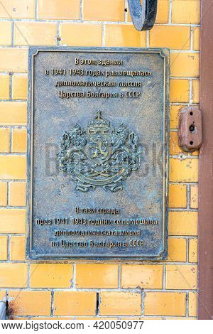 Samara, Russia - May 6, 2021: Commemorative Plaque On The Building In Which During The Second World
