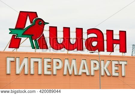 Moscow, Russia - May 24, 2015: Logo Of Shopping Center Mall Gallery And Auchan Hypermarket. French D