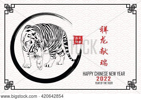 Chinese New Year 2022, Year Of The Tiger With Black Tiger In The Chinese Pattern Circle Frame Isolat