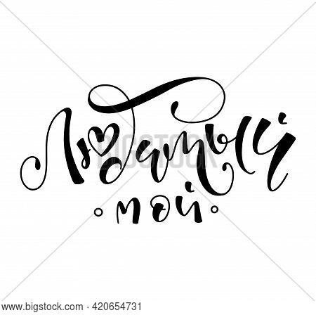 My Beloved Man - Russian Handwriting Calligraphy, Black Vector Illustration Isolated On White Backgr