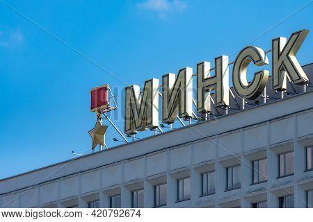 Minsk. Belarus. Summer 2019. Minsk A Hero City, An Inscription Over A Modernist Building In The City