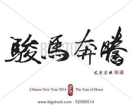 Horse Calligraphy, Chinese New Year 2014. Translation: Horse Gal