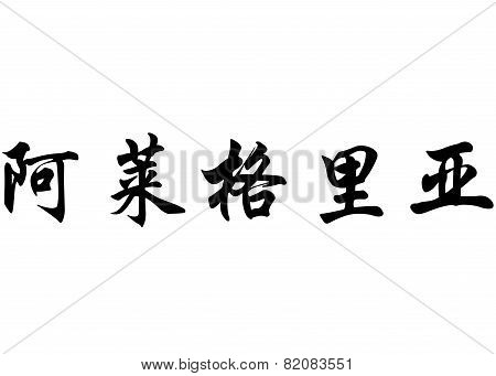 English Name Alegria In Chinese Calligraphy Characters