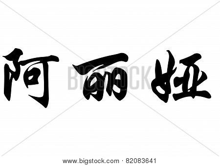 English Name Alia In Chinese Calligraphy Characters