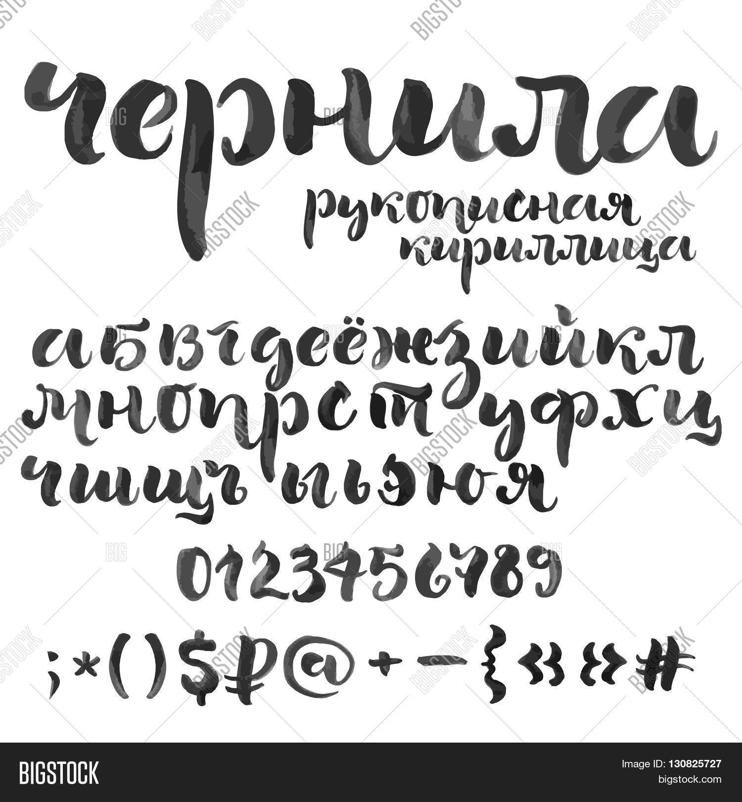 f70afa41234 Brush script cyrillic ink alphabet. Title in Russian means Ink -  handwritten cyrillic. Lowercase
