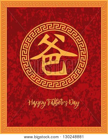 Happy Fathers Day with Text Symbol of Dad or Papa in Chinese inside circle with border on red grunge background Illustration