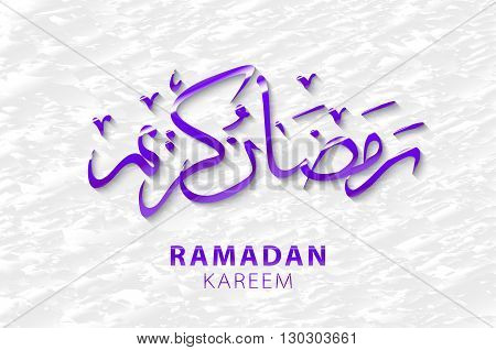 Ramadan Greetings In Arabic Script. An Islamic Greeting Card For Holy Month Of Ramadan Kareem Transl