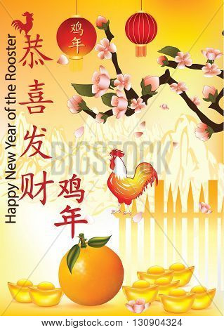 Chinese New Year 2017 - greeting card. Text translation: Happy New Year! ; Year of the Rooster. Contains Cherry blossoms, orange fruit, golden nuggets, paper lanterns.
