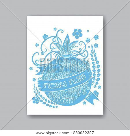 Rosh Hashanah - Jewish New Year Greeting Card Design With Pomegranate - Holiday Symbol. Blue Color.