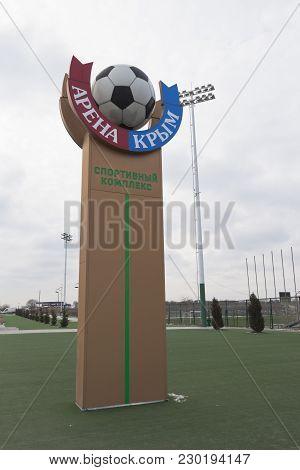 Evpatoria, Crimea, Russia - February 28, 2018: Stele At The Arena-crimea Sports Complex In The City