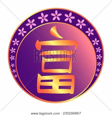 Wealth Chinese Vector Photo Free Trial Bigstock