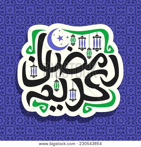 Vector Logo For Muslim Greeting Calligraphy Ramadan Kareem, Cut Paper Sign With Original Brush Typef