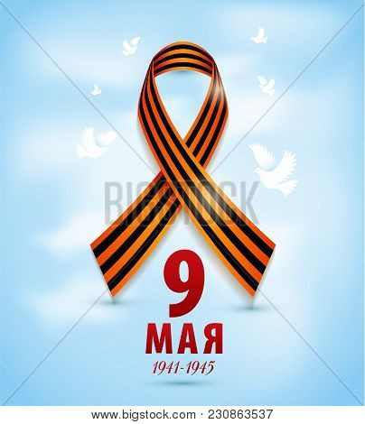 May 9 Russian Holiday Victory Day. Black And Orange Ribbon Of St George Isolated On Blue Sky Backgro