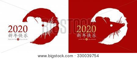 Chinese New Year 2020 Of The Rat. Vector Card Design. Hand Drawn Red Stamp With Rat Symbol. China Zo