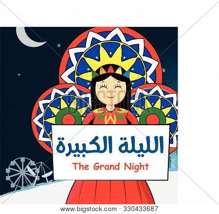 Traditional Islamic Greeting Card Of Prophet Muhammad's Birthday Celebration, Translation: The Grand