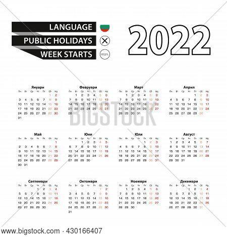 Calendar 2022 In Bulgarian Language, Week Starts On Monday. Vector Calendar 2022 Year.